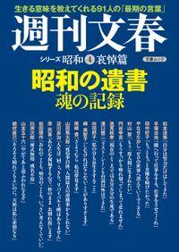 昭和の遺書 魂の記録 週刊文春 シリーズ昭和(4)哀悼篇