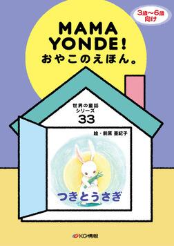 親子の絵本。ママヨンデ世界の童話シリーズ つきとうさぎ-電子書籍