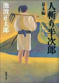 人斬り半次郎(新潮文庫)