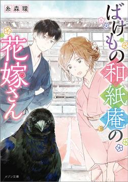 ばけもの和紙庵の花嫁さん-電子書籍