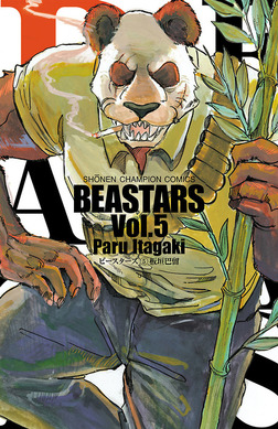 BEASTARS 5-電子書籍