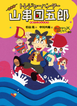 トレジャーハンター山串団五郎1 キャプテンXのたからの巻-電子書籍