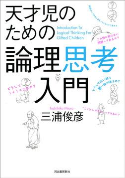 天才児のための論理思考入門-電子書籍