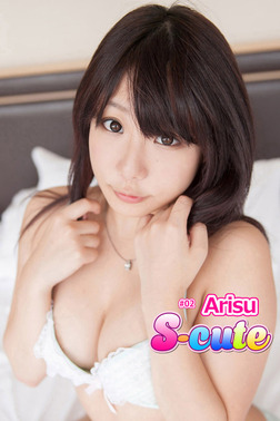 【S-cute】Arisu #2-電子書籍
