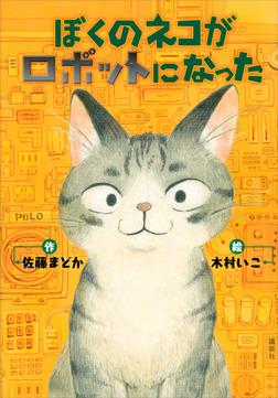ぼくのネコがロボットになった-電子書籍