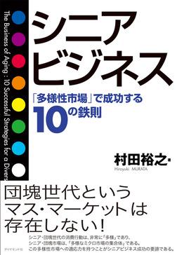 シニアビジネス-電子書籍