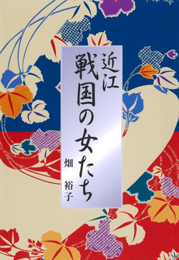 近江戦国の女たち-電子書籍