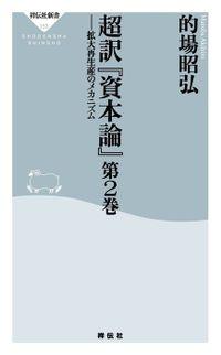 超訳「資本論」第2巻