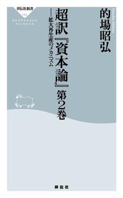 超訳「資本論」第2巻-電子書籍