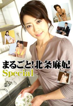 まるごと!北条麻妃 Special-電子書籍
