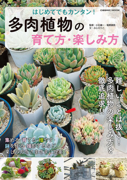 はじめてでもカンタン! 多肉植物の育て方・楽しみ方-電子書籍