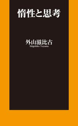 惰性と思考-電子書籍