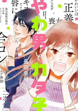 やわ男とカタ子 分冊版(1)-電子書籍