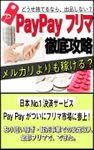 PayPayフリマ徹底攻略!