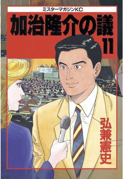 加治隆介の議(11)-電子書籍