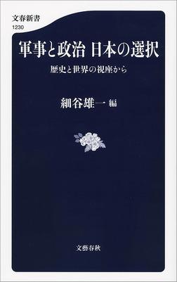 軍事と政治 日本の選択 歴史と世界の視座から-電子書籍