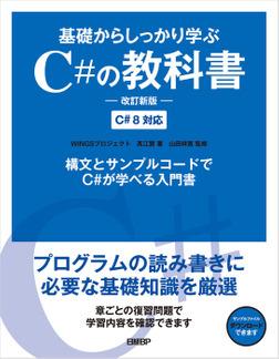 基礎からしっかり学ぶC#の教科書 改訂新版-電子書籍