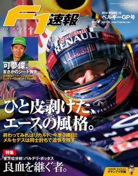 F1速報 2014 Rd12 ベルギーGP号