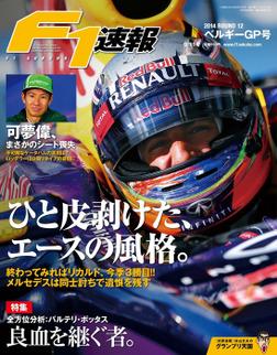 F1速報 2014 Rd12 ベルギーGP号-電子書籍