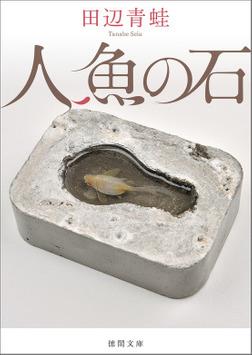 人魚の石-電子書籍