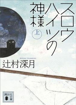 スロウハイツの神様(上)-電子書籍