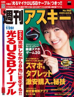 週刊アスキー 2014年 1/28増刊号-電子書籍