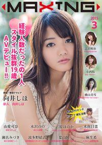 月刊MAXING 2015年3月号