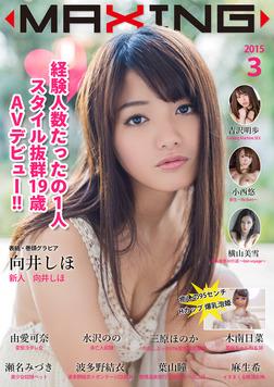 月刊MAXING 2015年3月号-電子書籍