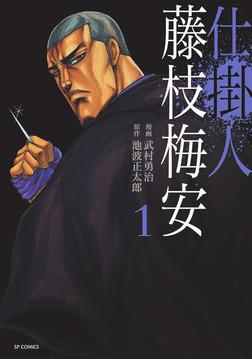 仕掛人 藤枝梅安 (1)-電子書籍