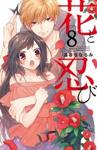 花と忍び 分冊版(8)