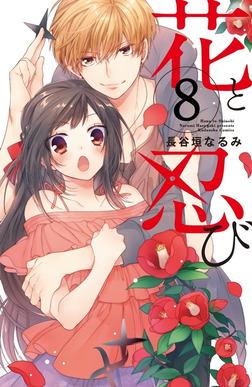 花と忍び 分冊版(8)-電子書籍