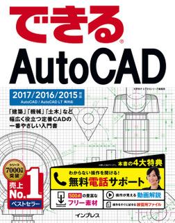 できるAutoCAD 2017/2016/2015対応-電子書籍