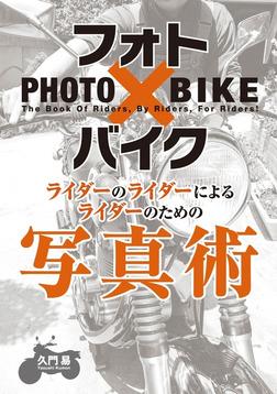 フォト×バイク ライダーのライダーによるライダーのための写真術-電子書籍