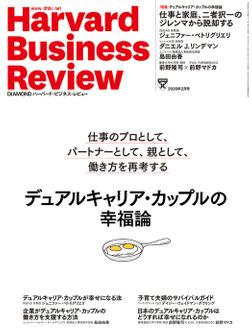 DIAMONDハーバード・ビジネス・レビュー20年2月号-電子書籍