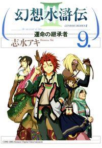 幻想水滸伝III~運命の継承者~9