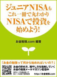 ジュニアNISAもこれ一冊で丸わかり NISAで投資を始めよう!