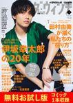 【無料】ダ・ヴィンチ お試し版 2020年8月号