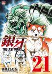 銀牙~THE LAST WARS~ 21
