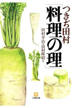 つきぢ田村「料理の理」(小学館文庫)-電子書籍