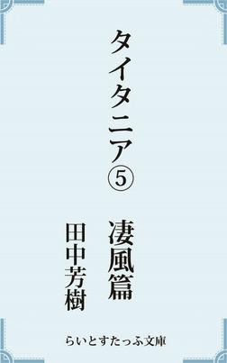 タイタニア5凄風篇-電子書籍