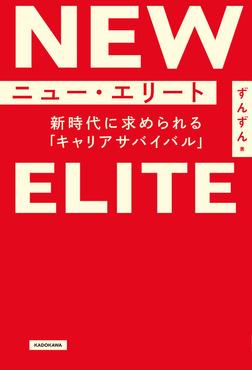 ニュー・エリート 新時代に求められる「キャリアサバイバル」-電子書籍