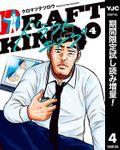 ドラフトキング【期間限定試し読み増量】 4