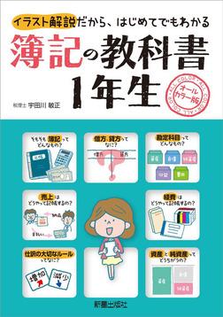 簿記の教科書1年生-電子書籍