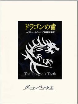 ドラゴンの歯-電子書籍