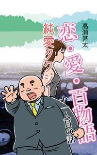 恋・愛・百物語 十一人目の話 純愛タクシー