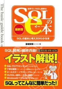 世界でいちばん簡単なSQLのe本[最新版] SQLの基本と考え方がわかる本