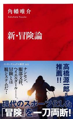 新・冒険論(インターナショナル新書)-電子書籍