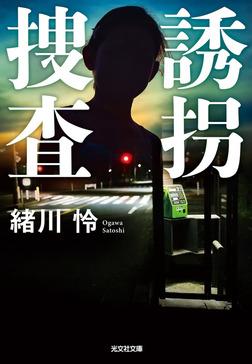 誘拐捜査-電子書籍