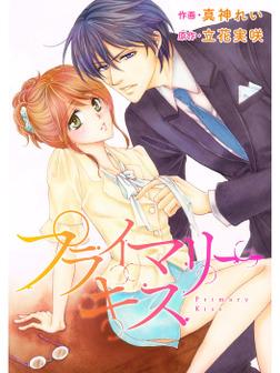 comic Berry's プライマリーキス1巻-電子書籍