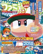 週刊ファミ通 2018年5月10・17日合併号